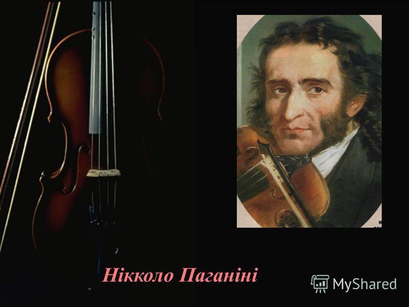 Нікколо Паганіні