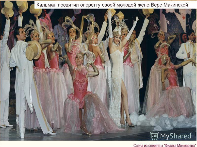 Кальман посвятил оперетту своей молодой жене Вере Макинской