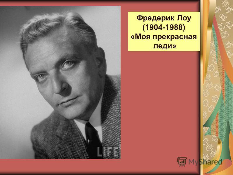 Фредерик Лоу (1904-1988) «Моя прекрасная леди»