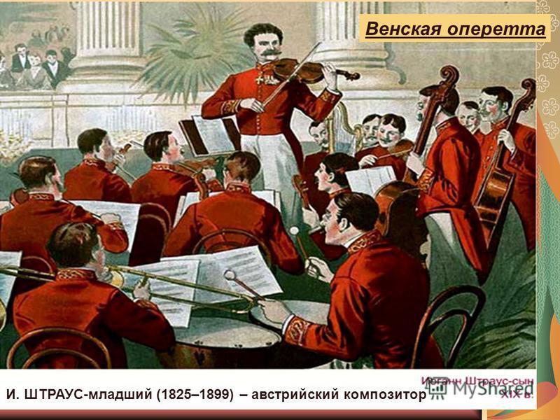 И. ШТРАУС-младший (1825–1899) – австрийский композитор Венская оперетта