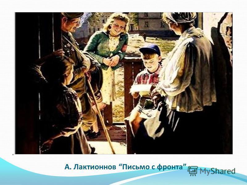 А. Лактионнов Письмо с фронта