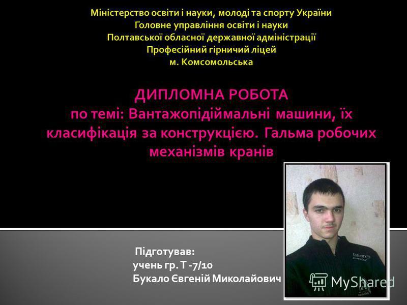 Підготував: учень гр. Т -7/10 Букало Євгеній Миколайович