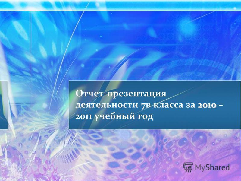 2010 Отчет-презентация деятельности 7 в класса за 2010 – 2011 учебный год