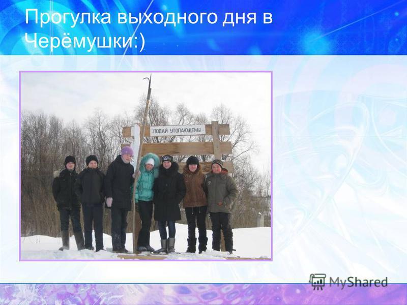 Прогулка выходного дня в Черёмушки:) Поход в Черёмушки!