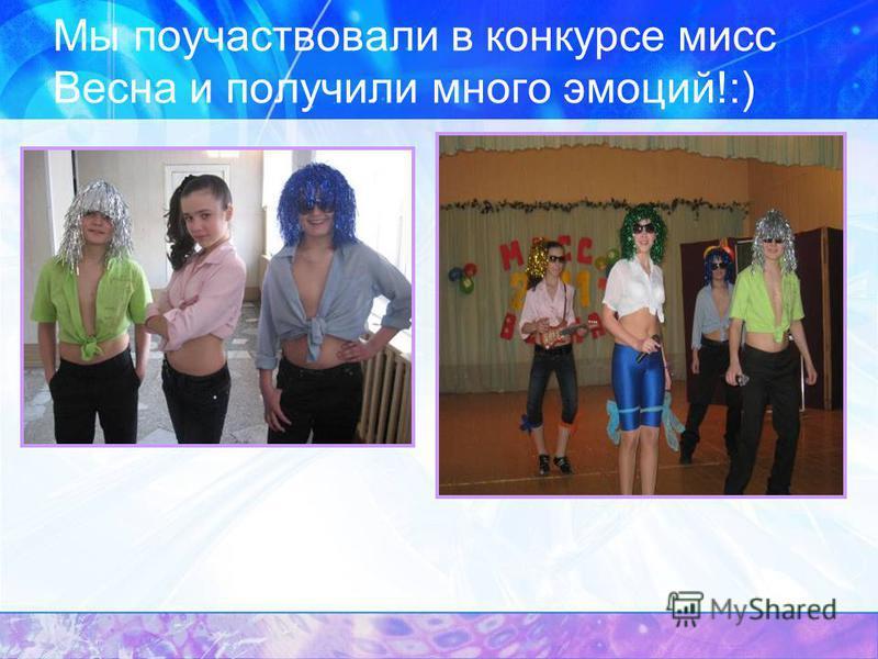 Мы поучаствовали в конкурсе мисс Весна и получили много эмоций!:)