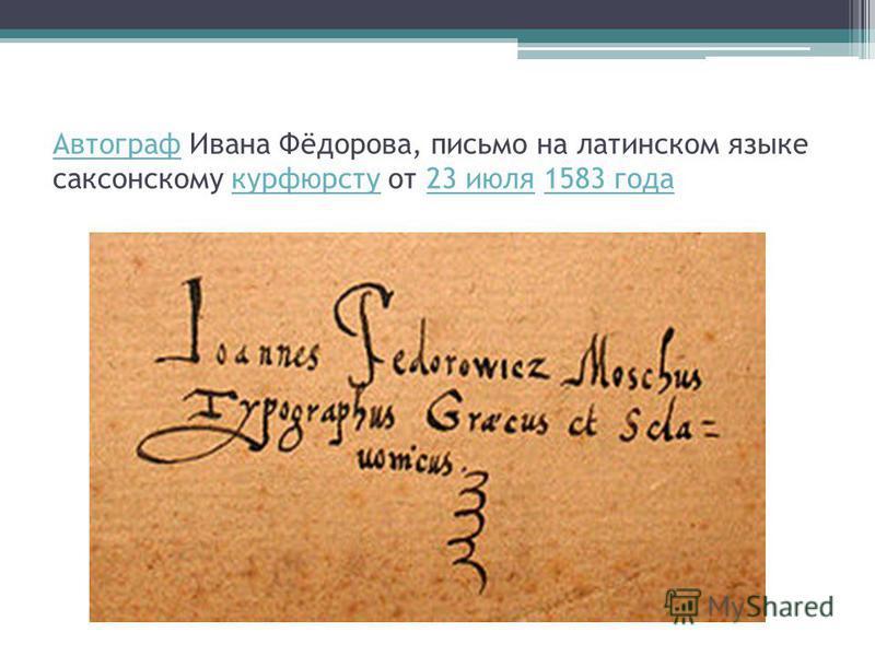 Автограф Автограф Ивана Фёдорова, письмо на латинском языке саксонскому курфюрсту от 23 июля 1583 годакурфюрсту 23 июля 1583 года
