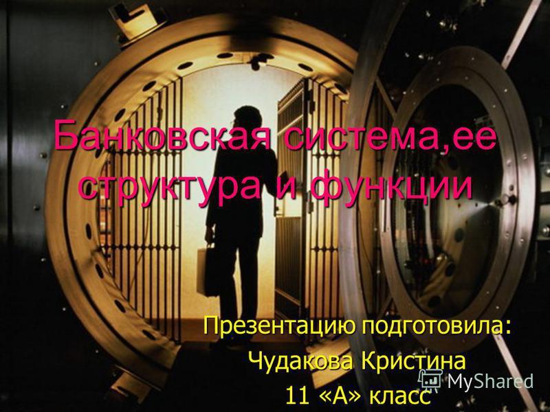 Банковская система,ее структура и функции Презентацию подготовила: Чудакова Кристина 11 «А» класс
