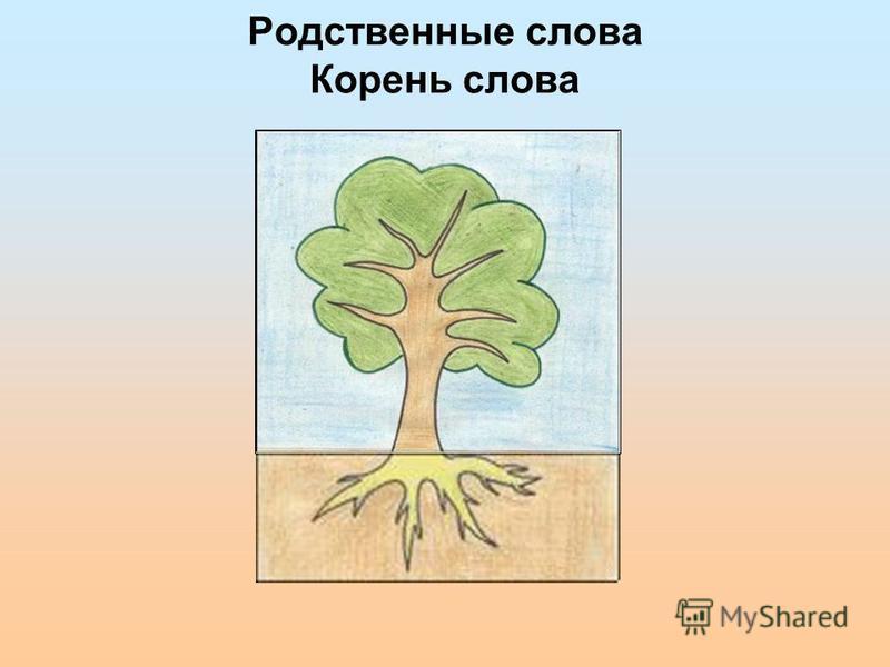 Столешница корень слова мойка из камня Колычево