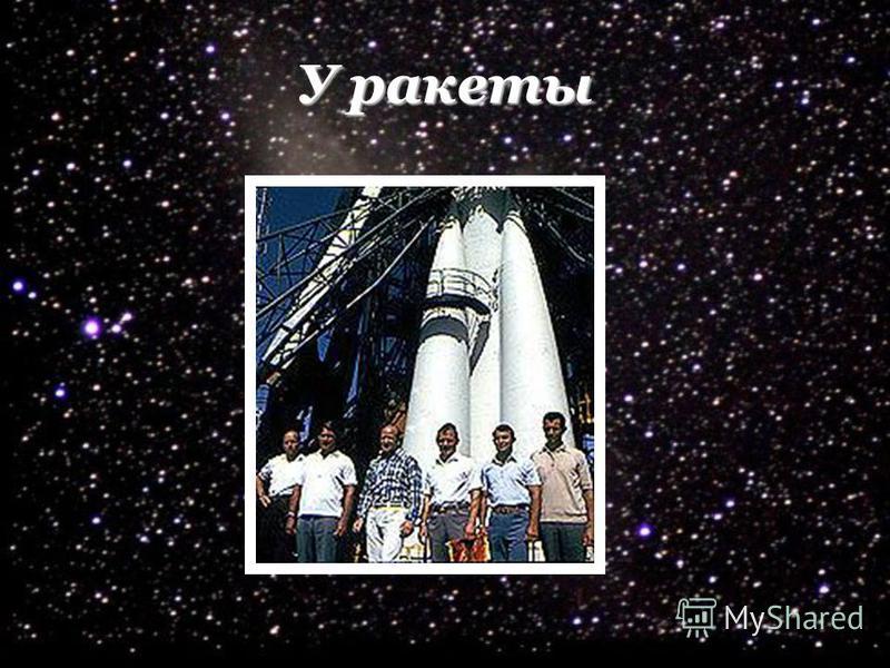 У ракеты