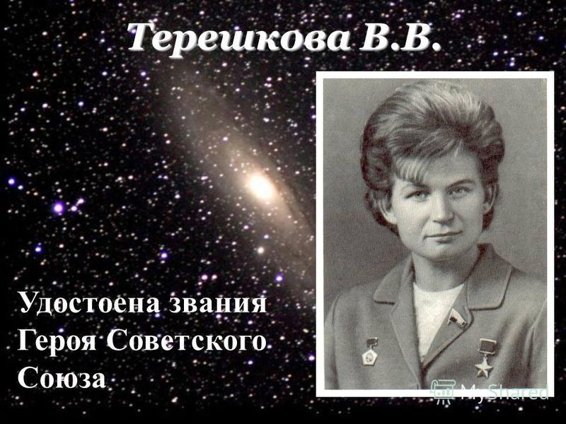 Терешкова В.В. Удостоена звания Героя Советского Союза