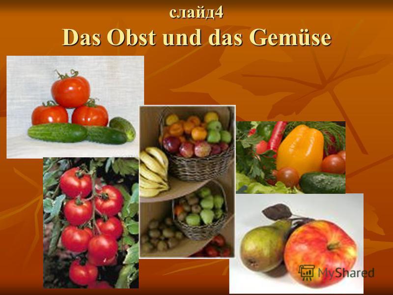 слайд4 Das Obst und das Gemüse