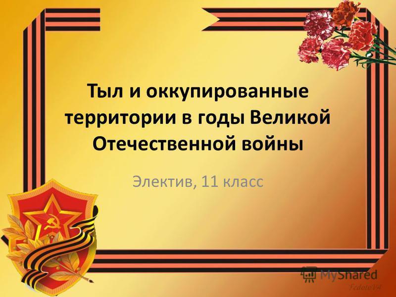 Тыл и оккупированные территории в годы Великой Отечественной войны Электив, 11 класс