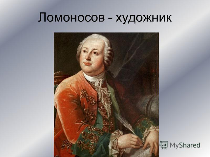 Ломоносов - художник