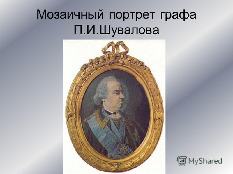 Мозаичный портрет графа П.И.Шувалова