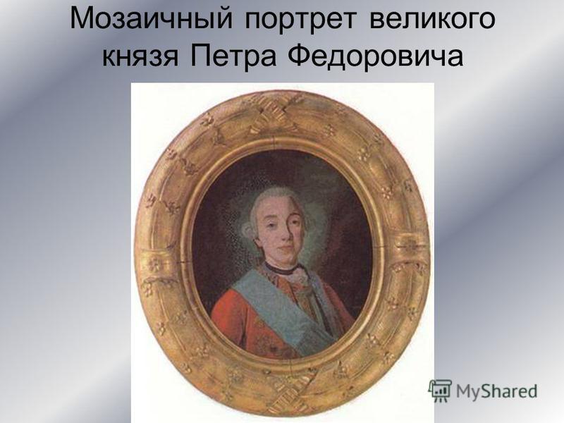 Мозаичный портрет великого князя Петра Федоровича
