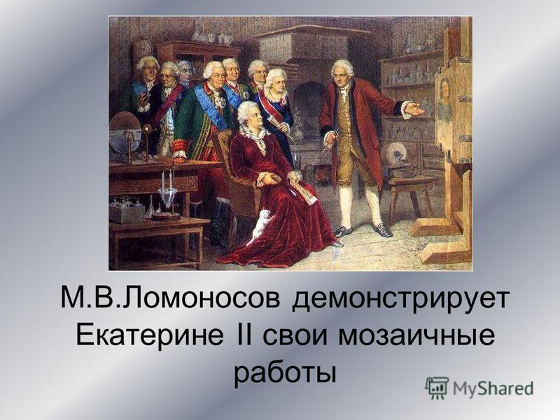 М.В.Ломоносов демонстрирует Екатерине II свои мозаичные работы