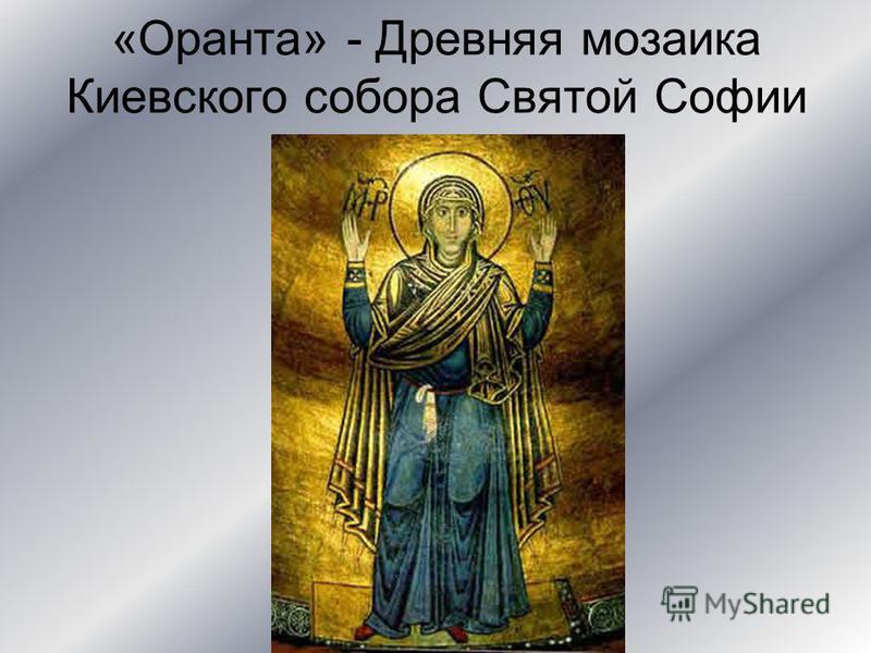 «Оранта» - Древняя мозаика Киевского собора Святой Софии