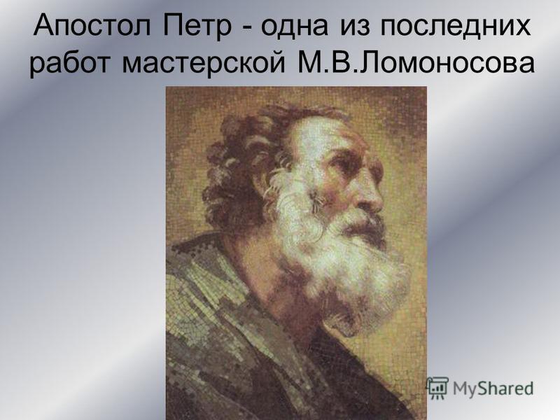 Апостол Петр - одна из последних работ мастерской М.В.Ломоносова