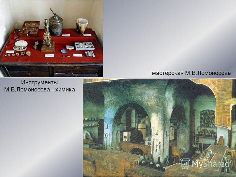 Инструменты М.В.Ломоносова - химика мастерская М.В.Ломоносова