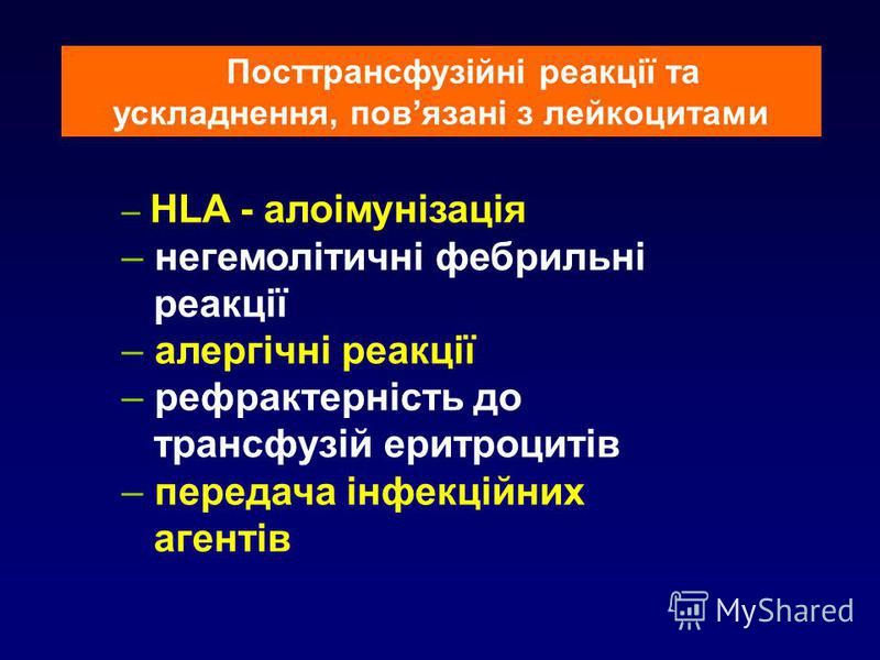 Посттрансфузійні реакції та ускладнення, повязані з лейкоцитами – HLA - алоімунізація – негемолітичні фебрильні реакції – алергічні реакції – рефрактерність до трансфузій еритроцитів – передача інфекційних агентів