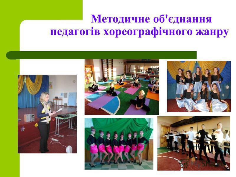 Методичне об'єднання педагогів хореографічного жанру