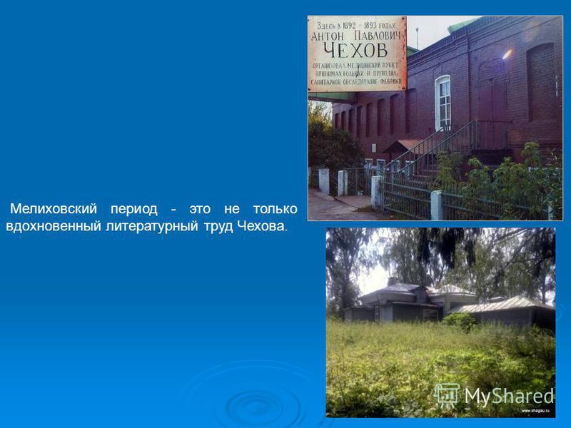 Мелиховский период - это не только вдохновенный литературный труд Чехова.
