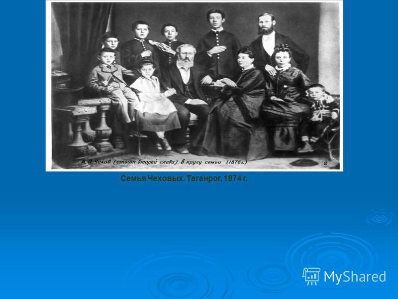 Семья Чеховых. Таганрог, 1874 г.