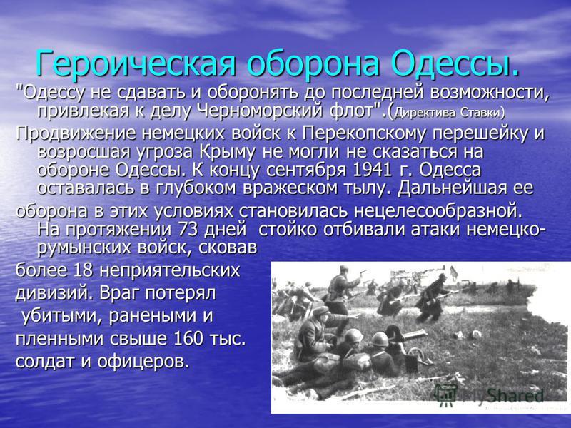 Героическая оборона Одессы.