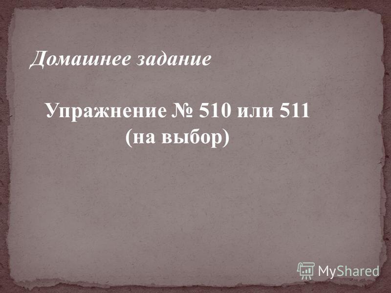 Домашнее задание Упражнение 510 или 511 (на выбор)