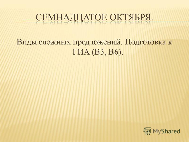 Виды сложных предложений. Подготовка к ГИА (В3, В6).