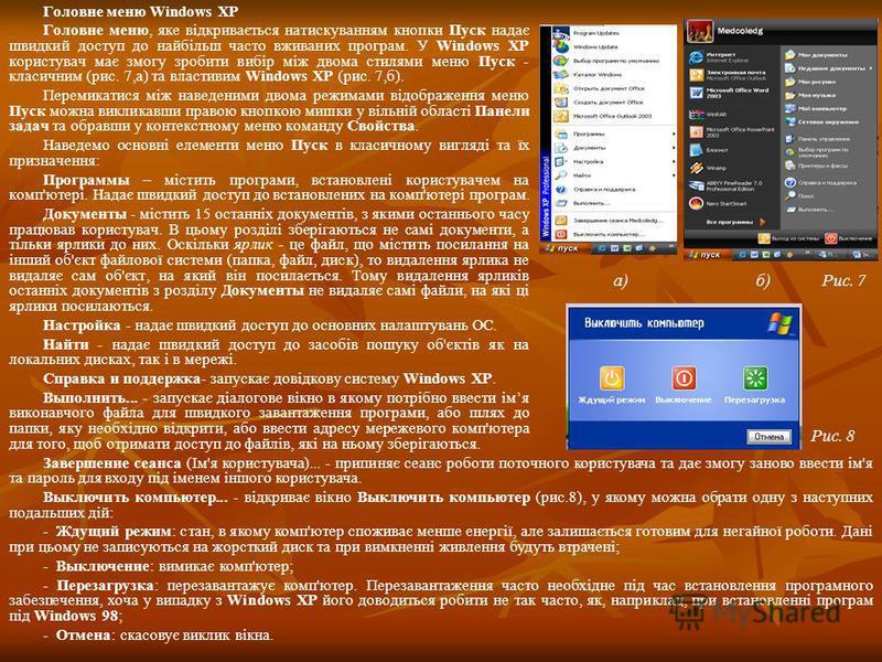 Головне меню Windows XP Головне меню, яке відкривається натискуванням кнопки Пуск надає швидкий доступ до найбільш часто вживаних програм. У Windows XP користувач має змогу зробити вибір між двома стилями меню Пуск - класичним (рис. 7,а) та властивим