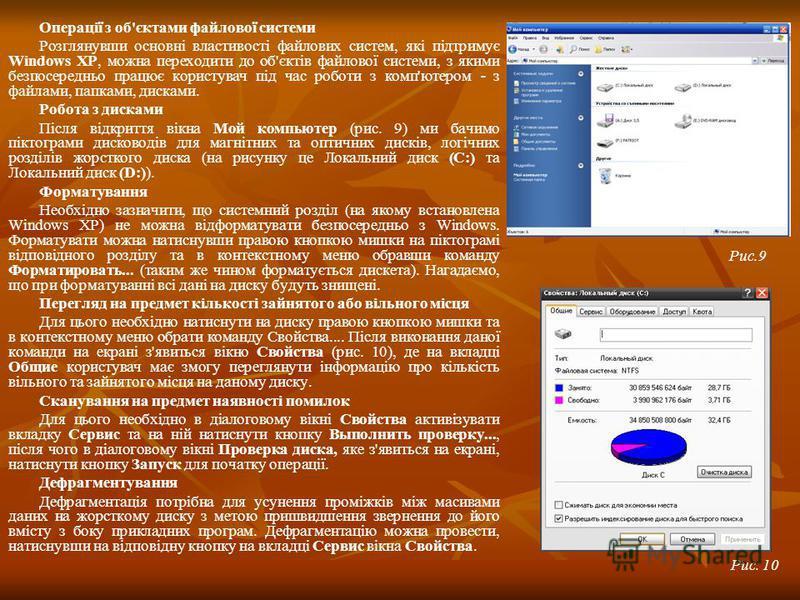 Операції з об'єктами файлової системи Розглянувши основні властивості файлових систем, які підтримує Windows XP, можна переходити до об'єктів файлової системи, з якими безпосередньо працює користувач під час роботи з комп'ютером - з файлами, папками,