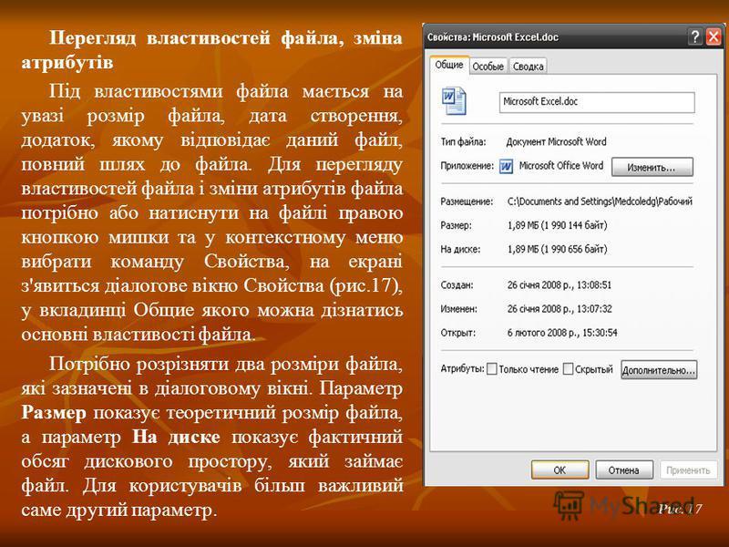 Перегляд властивостей файла, зміна атрибутів Під властивостями файла мається на увазі розмір файла, дата створення, додаток, якому відповідає даний файл, повний шлях до файла. Для перегляду властивостей файла і зміни атрибутів файла потрібно або нати