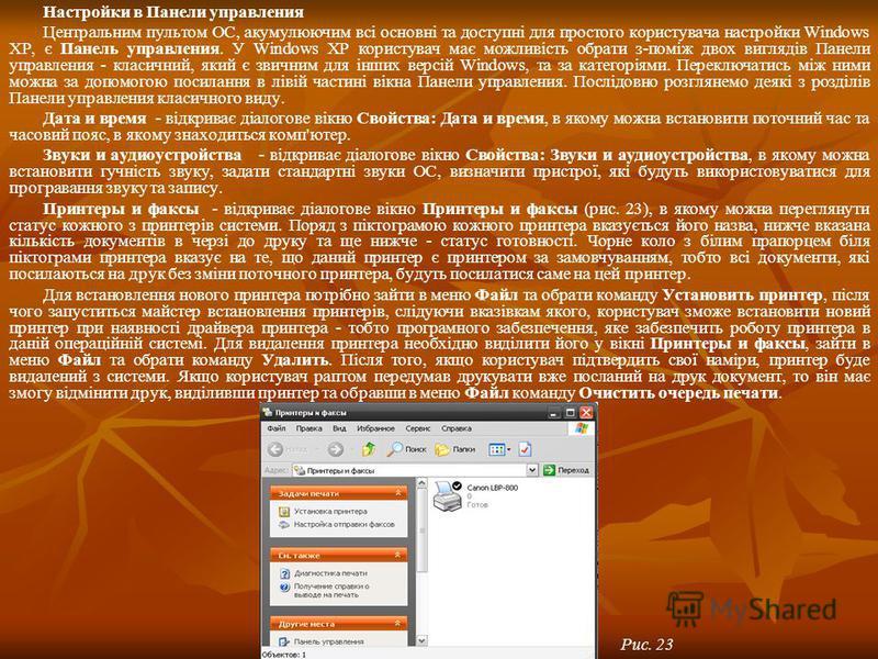 Настройки в Панели управления Центральним пультом ОС, акумулюючим всі основні та доступні для простого користувача настройки Windows XP, є Панель управления. У Windows XP користувач має можливість обрати з-поміж двох виглядів Панели управления - клас