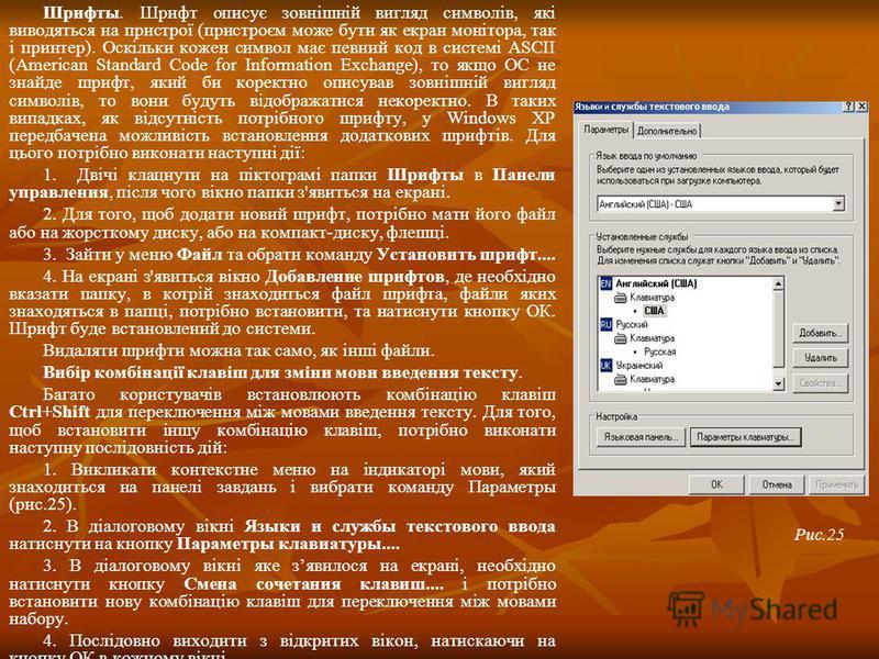 Шрифты. Шрифт описує зовнішній вигляд символів, які виводяться на пристрої (пристроєм може бути як екран монітора, так і принтер). Оскільки кожен символ має певний код в системі ASCII (American Standard Code for Information Exchange), то якщо ОС не з