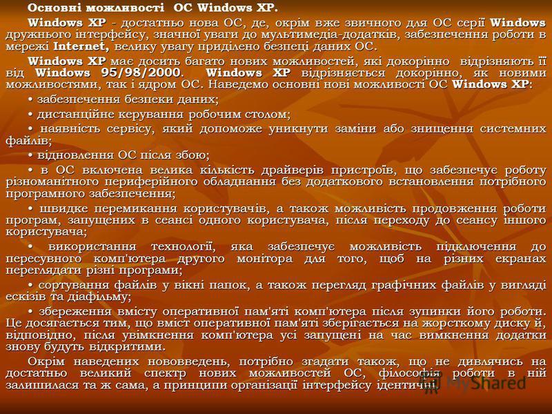 Основні можливості ОС Windows XP. Windows XP - достатньо нова ОС, де, окрім вже звичного для ОС серії Windows дружнього інтерфейсу, значної уваги до мультимедіа-додатків, забезпечення роботи в мережі Internet, велику увагу приділено безпеці даних ОС.