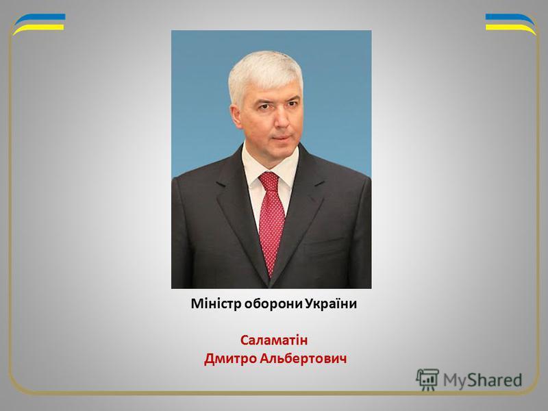 Міністр оборони України Саламатін Дмитро Альбертович