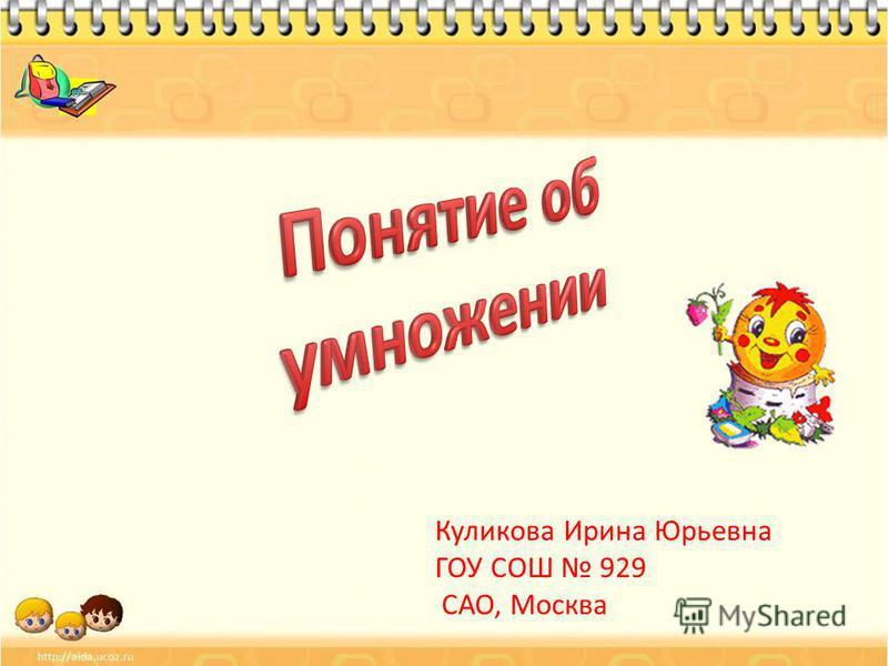 Куликова Ирина Юрьевна ГОУ СОШ 929 САО, Москва