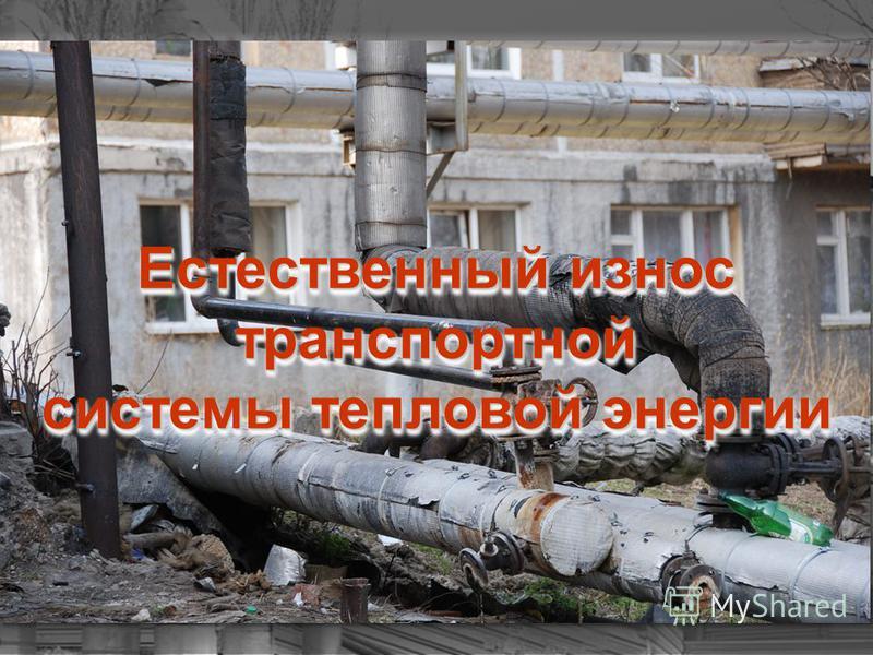 Естественный износ транспортной системы тепловой энергии Естественный износ транспортной системы тепловой энергии
