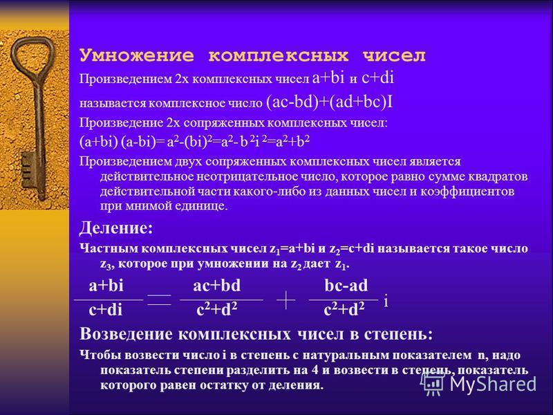 Действия над комплексными числами Сложение. Суммой двух комплексных чисел a+bi и c+di называется комплексное число (a+c)+(b+d)i,действительная часть которого и коэффициент при мнимой части равны соответственно сумме действительных частей и коэффициен