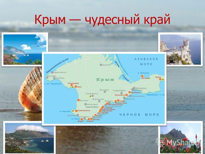 Крым чудесный край