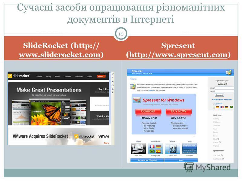 SlideRocket (http:// www.sliderocket.com) Spresent (http://www.spresent.com) Сучасні засоби опрацювання різноманітних документів в Інтернеті 10