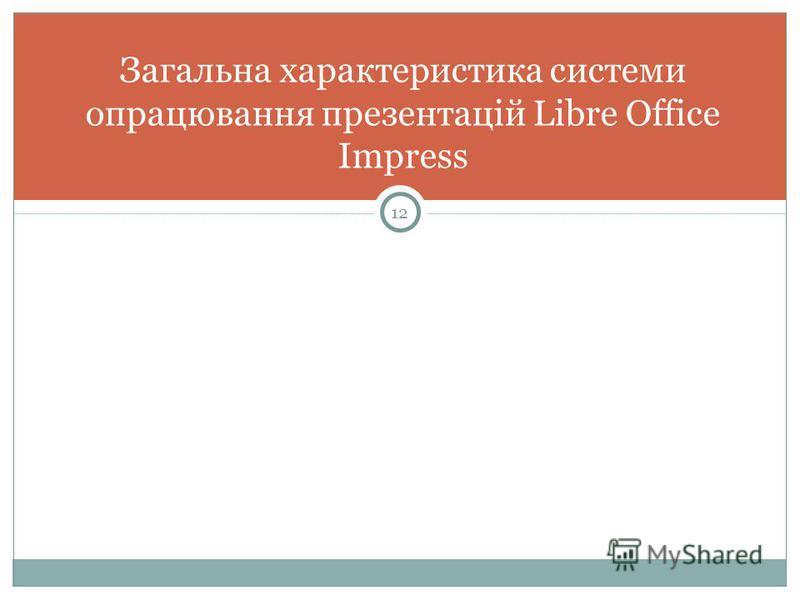 Загальна характеристика системи опрацювання презентацій Libre Office Impress 12