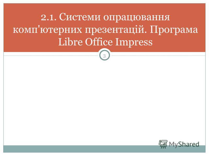 2.1. Системи опрацювання комп'ютерних презентацій. Програма Libre Office Impress 3