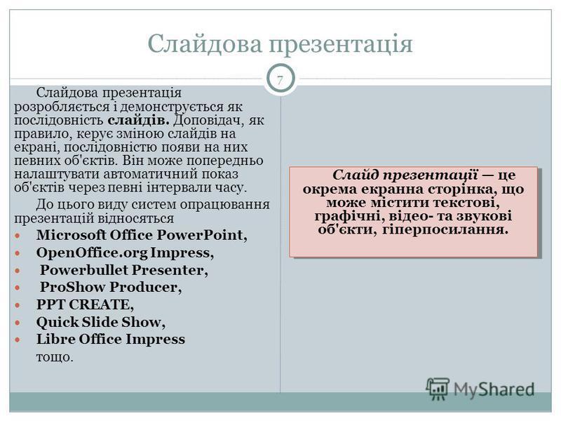 Слайдова презентація Слайдова презентація розробляється і демонструється як послідовність слайдів. Доповідач, як правило, керує зміною слайдів на екрані, послідовністю появи на них певних об'єктів. Він може попередньо налаштувати автоматичний показ о