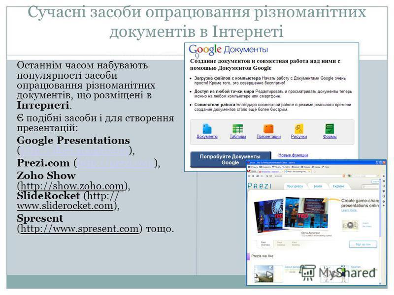 Сучасні засоби опрацювання різноманітних документів в Інтернеті Останнім часом набувають популярності засоби опрацювання різноманітних документів, що розміщені в Інтернеті. Є подібні засоби і для створення презентацій: Google Presentations (http://do