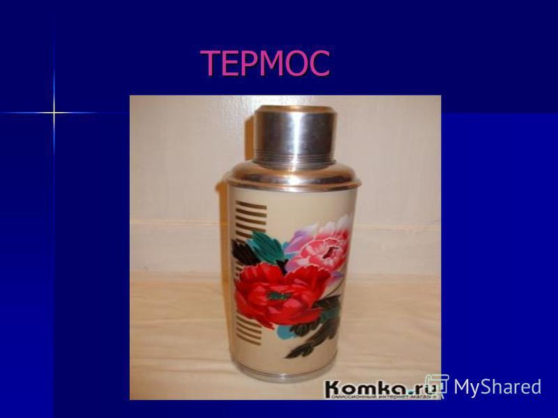 ТЕРМОС ТЕРМОС