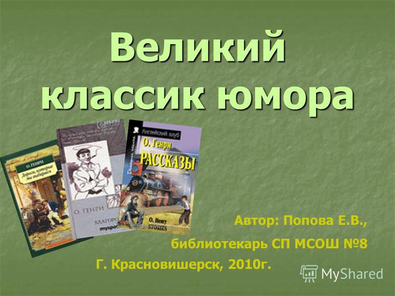 Великий классик юмора Автор: Попова Е.В., библиотекарь СП МСОШ 8 Г. Красновишерск, 2010 г.