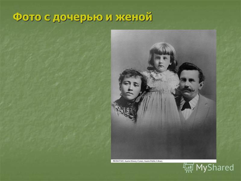 Фото с дочерью и женой