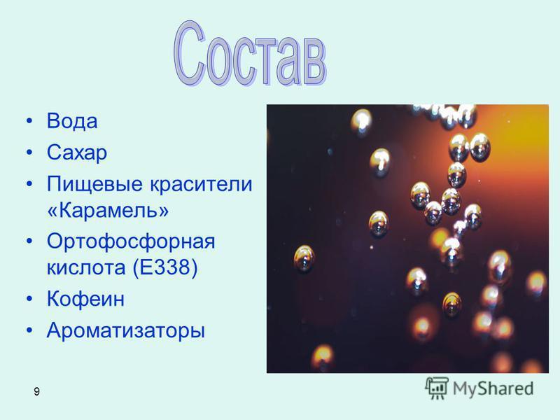 9 Вода Сахар Пищевые красители «Карамель» Ортофосфорная кислота (Е338) Кофеин Ароматизаторы